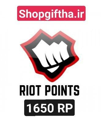 ۱۶۵۰ riot points